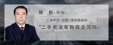 二手房没广东11选5购房合同吗