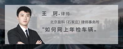 如何网上年检车辆-王珂律师