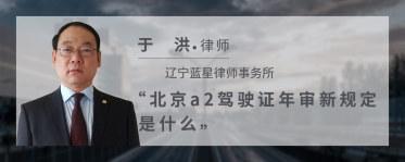 北京a2驾驶证年审新规定是什么