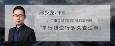 單行線逆行多久查違章-邱少龍律師