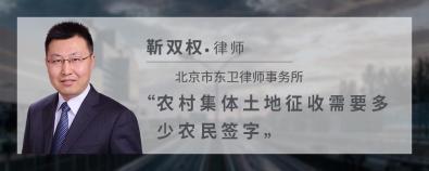 农村集体土地征收需要多少农民签字-靳双权律师