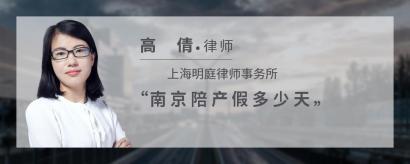 南京陪产假多少天