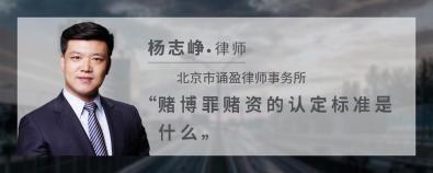 賭博罪賭資的認定標準是什么-楊志崢律師