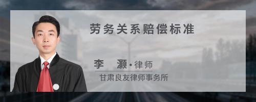 劳务关广东11选5赔偿标准