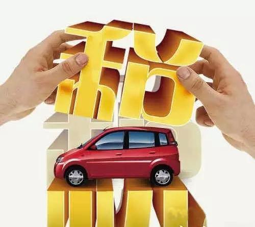車輛購置稅