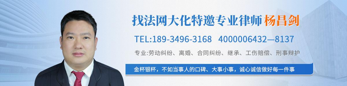大化杨昌剑律师