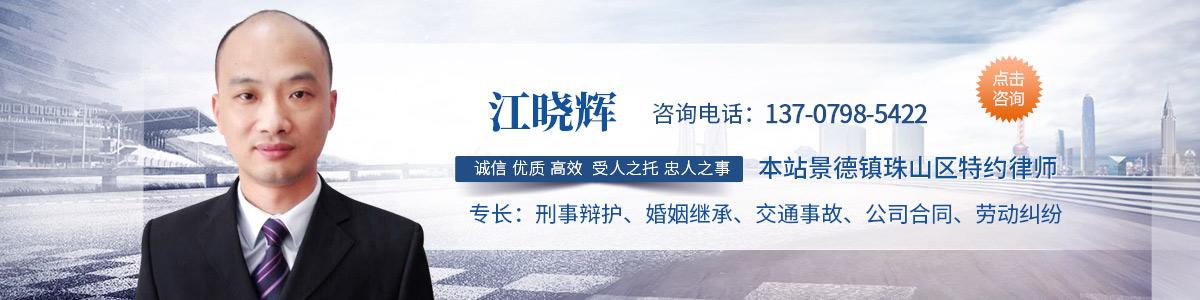 珠山区江晓辉律师