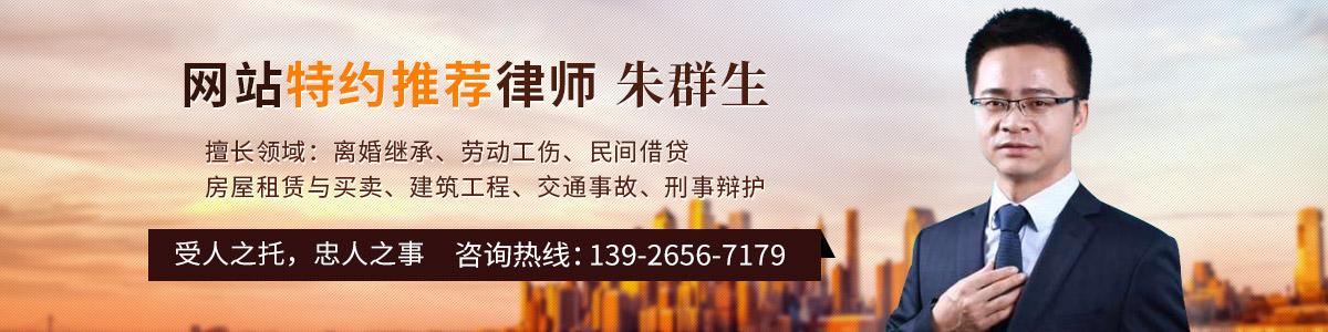 龙华区朱群生律师