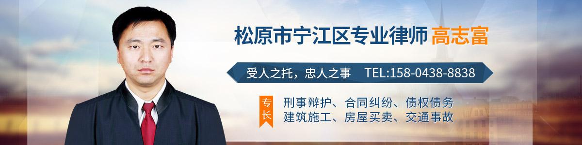 宁江区高志富律师