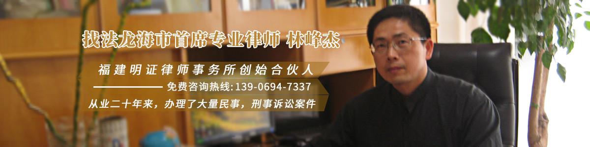 龙海市林峰杰律师