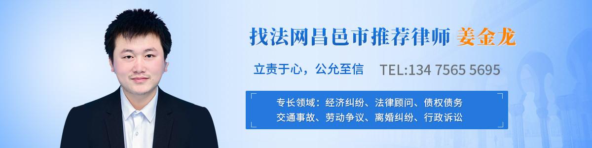 昌邑市姜金龙律师