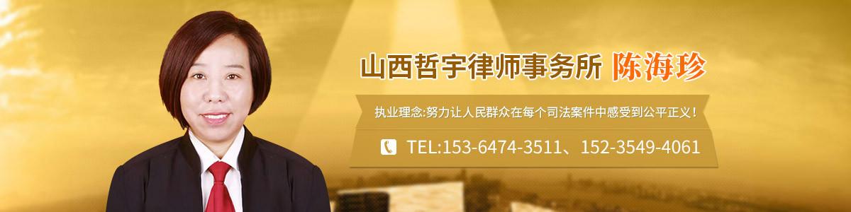 和顺县陈海珍律师