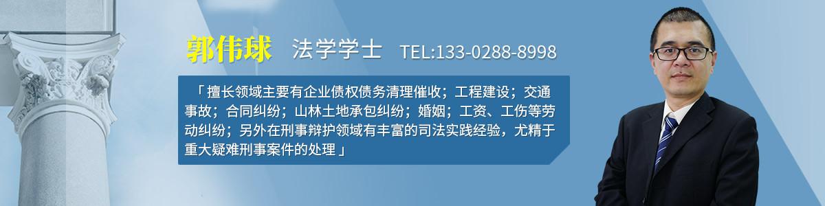 台山市郭伟球律师