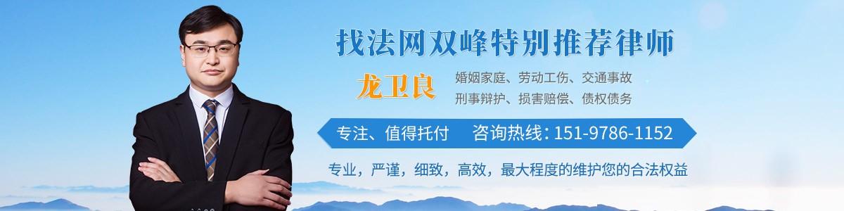双峰县龙卫良律师