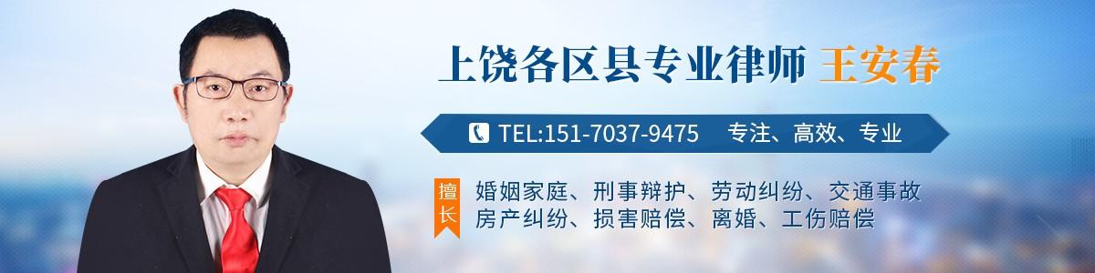 铅山县王安春律师
