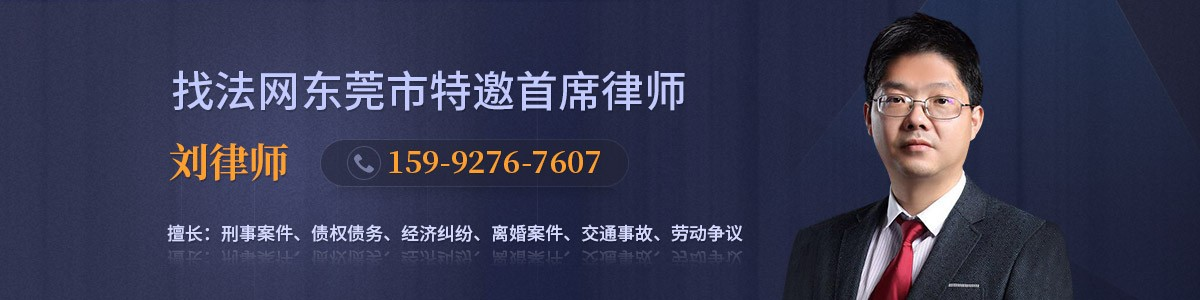 寮步镇刘洪波律师