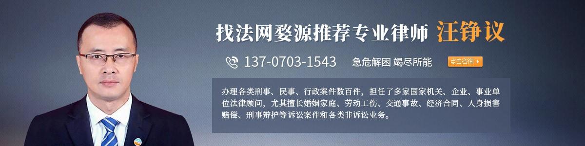 婺源县汪铮议律师
