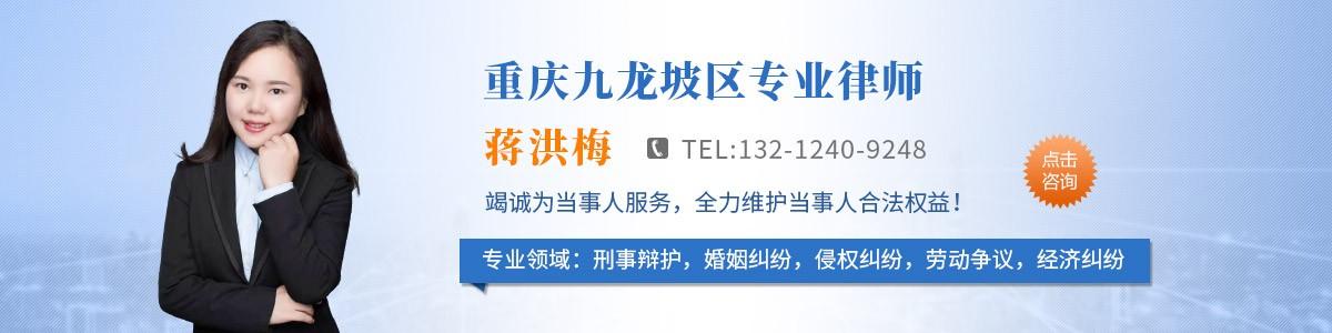 九龙坡区蒋洪梅律师