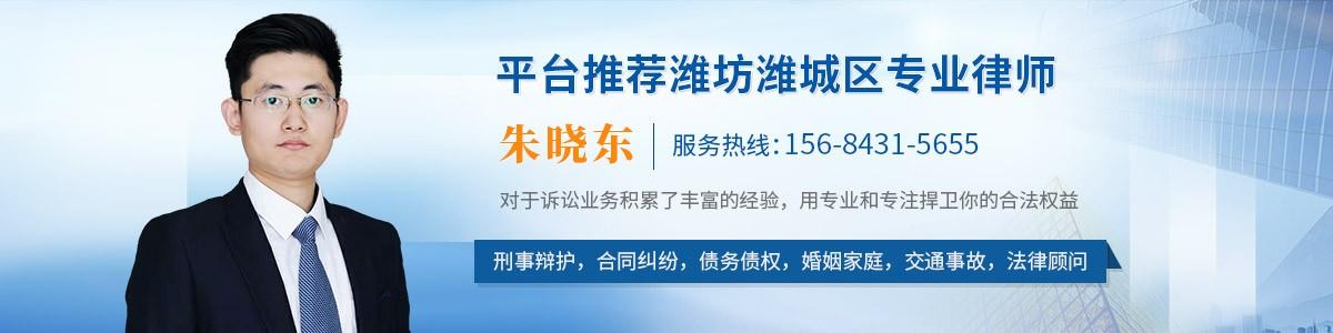 潍城区朱晓东律师