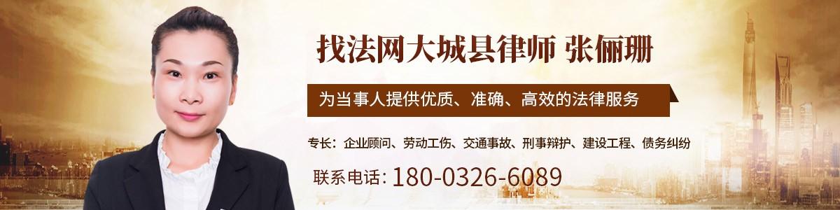 文安县张俪珊律师