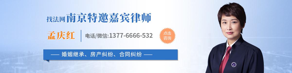 鼓楼区孟庆红律师