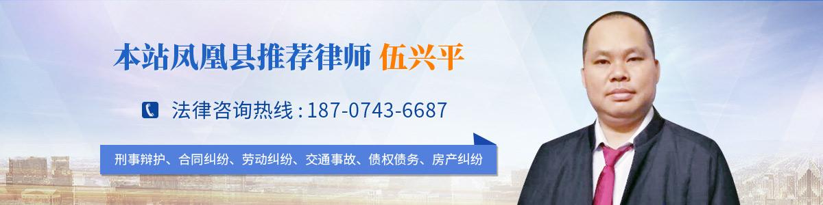 凤凰县伍兴平律师