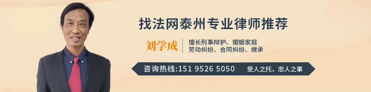 海陵区刘学成律师