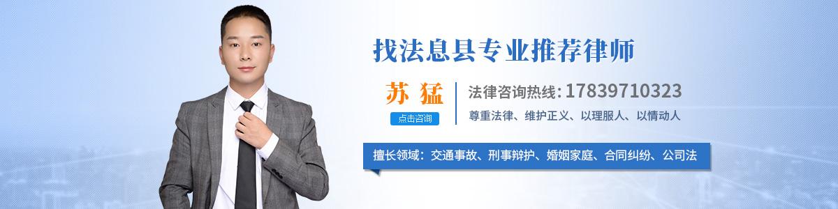 息县苏猛律师