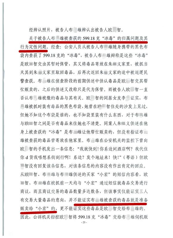 布某贩卖冰毒599克成功辩护为非法持有毒品3