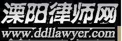 溧阳律师网
