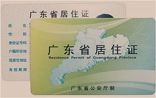 广州居住证办理
