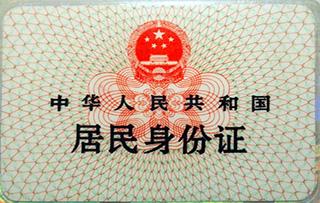 身份證新規