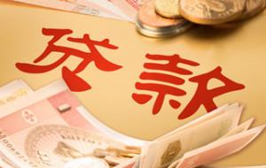商業貸款轉公積金貸款