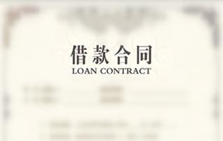 借款合同范本