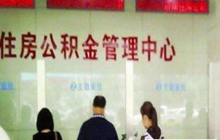 南京公积金缴纳基数
