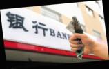 银行房贷审批流程