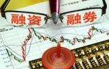 融资融券交易