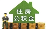 杭州公積金繳納比例