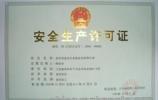 安全生产许可证办理流程
