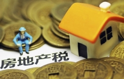 房地产税相关
