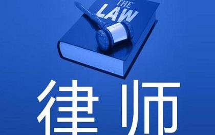 打官司律师收费标准_打医疗官司律师_打医疗官司的律师