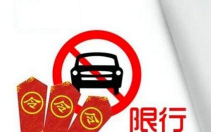 北京违反限行规定如何处罚