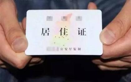 外地人办深圳居住证如何办理