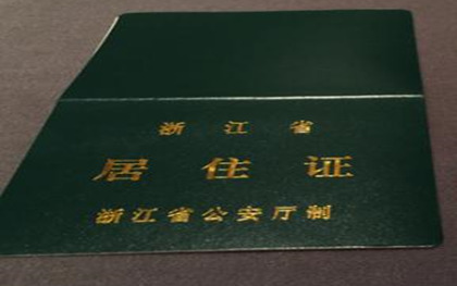 北京办理居住证需缴费吗