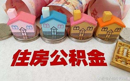 住房公积金到底属于夫妻共同财产吗