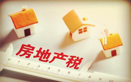 二套房房產稅征收標準