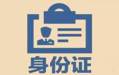 身份证过期多久会注销