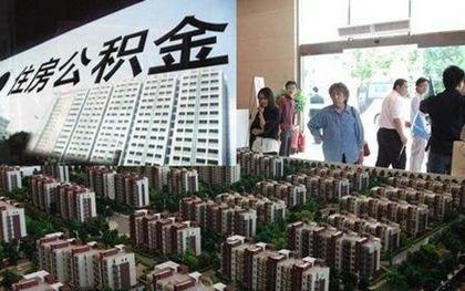 住房公积金提取后的影响