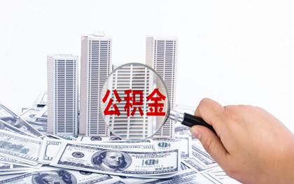 上海公积金贷款还清后的手续