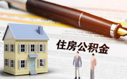 住房公积金异地贷款注意事项